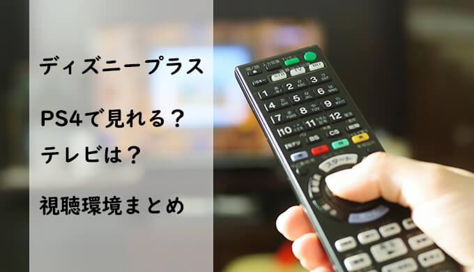 ディズニーデラックス テレビ fire tv stick