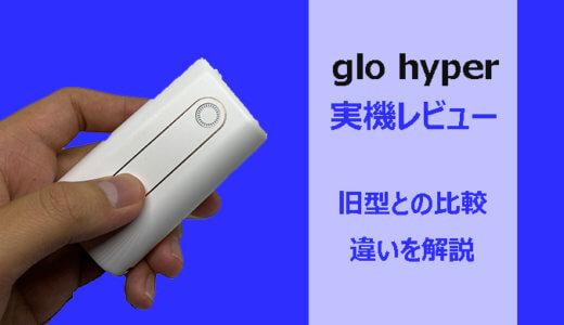 glo hyper(グローハイパー)実機レビュー!【glo全機種持ちが違いを比較】