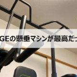 【HAIGE(ハイガー) 懸垂マシン レビュー】チンニングスタンド以外にも使えるおすすめマシン!