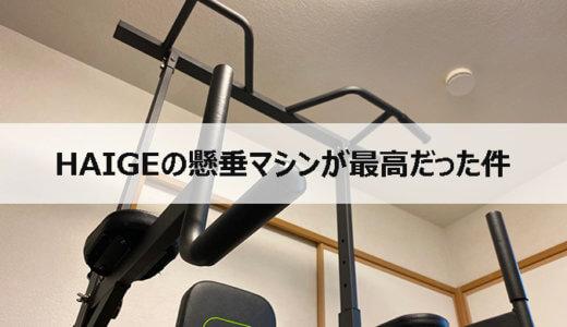 【HAIGE(ハイガー) 懸垂マシン レビュー】チンニングスタンド以外にも使える筋トレマシン!