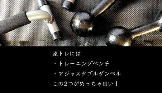 家で筋トレするための超おすすめな器具を紹介!ベンチとダンベルが最強です