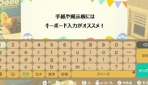 【あつ森】手紙や掲示板の書くスピードをアップ!USBキーボードが楽!