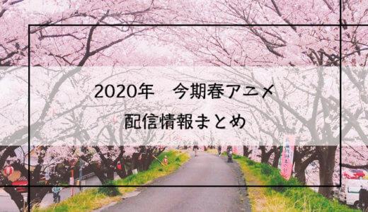 【2020年春アニメ】今期アニメが見れるおすすめ動画配信サービスは?VODの比較一覧まとめ!【Amazon、Hulu、dアニメストア】