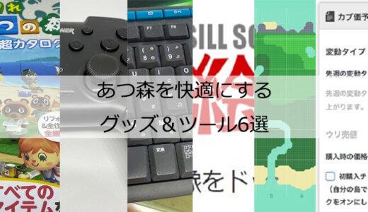【あつ森を快適するグッズ&ツール 6選】島クリエイターでも便利なおすすめを紹介!