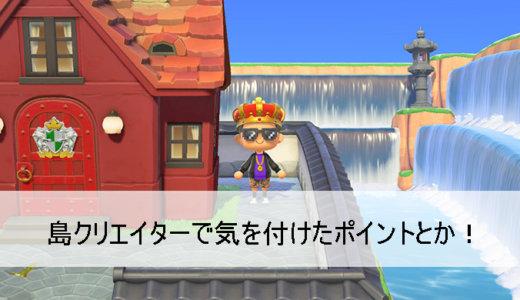 【あつ森 島クリエイターのコツ】綺麗に整地するポイントまとめ!