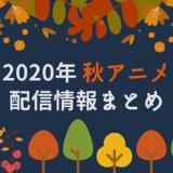 【2020年秋アニメ】今期アニメの見逃し配信情報を徹底比較!おすすめVOD一覧まとめ!【Amazon、Hulu、dアニメストア】