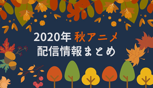 2020年秋アニメ配信情報(VOD)まとめ