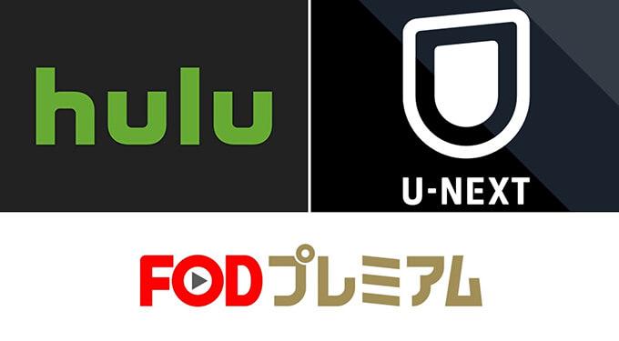 hulu、U-NEXT、FODプレミアムのアニメ比較