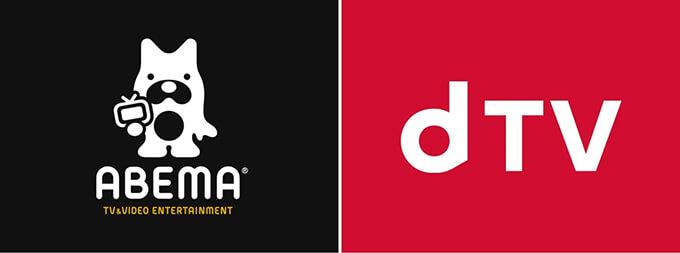 ABEMA、dTVのアニメ比較
