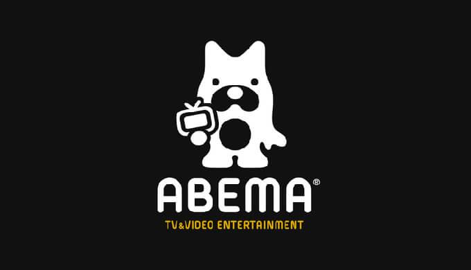 ABEMAとは