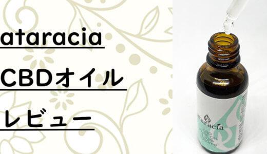 【ataracia CBDオイル レビュー】飲み物にも使えるおすすめ国産CBD!味と効果もヨシ!【PR】