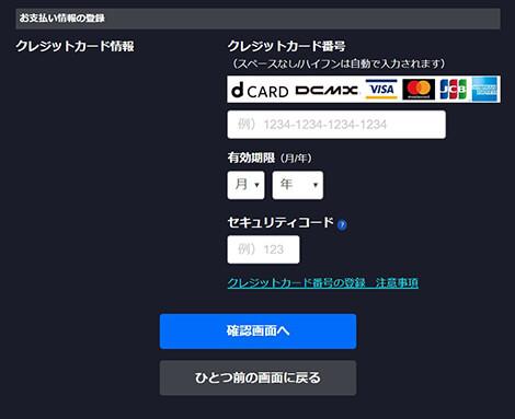 ディズニープラスのdアカウントにクレジットカード情報を入力