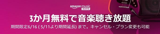 Amazon Musicが3ヶ月無料