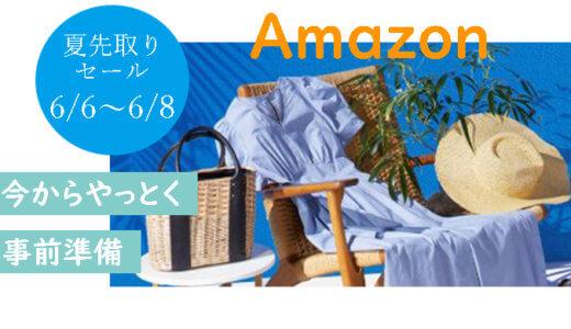 【2020年 Amazon 夏先取りセール】今からやるべき事前準備とおすすめセールまとめ!