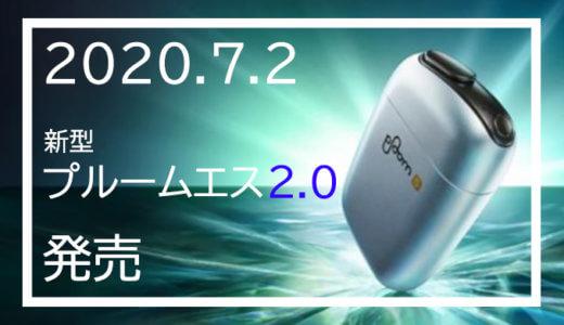 【新型プルームS 2.0】7月2日から発売される新型Ploom Sの情報まとめ!