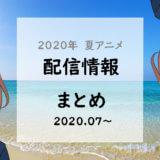 2020年夏アニメ配信情報一覧