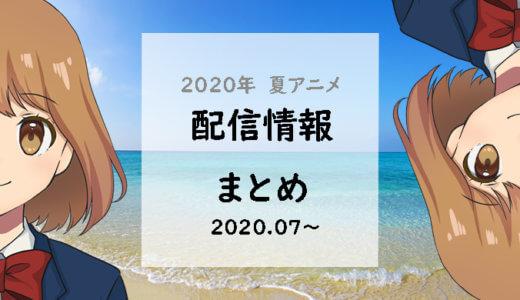 【2020年夏アニメ】今期アニメの見逃し配信情報を徹底比較!おすすめVOD一覧まとめ!【Amazon、Hulu、dアニメストア】