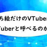 立ち絵だけのVTuberはVTuberと呼べるのか?