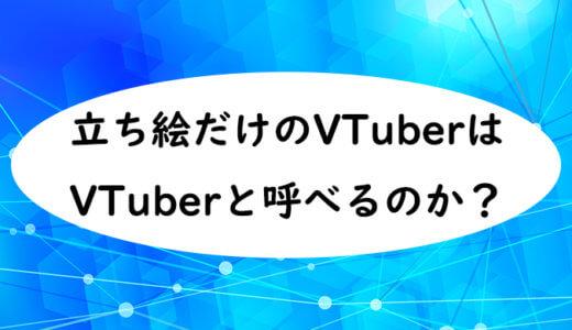 【バーチャルYouTuber】一枚の立ち絵しかないVTuberはVTuberと呼べるのか?