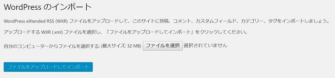 xmlファイルをアップロード