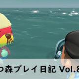 あつ森プレイ日記 Vol.8