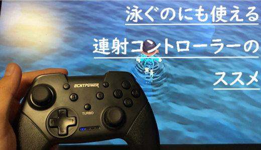 【あつ森】海で速く泳ぐ、素潜りする時は連射コントローラーがオススメ!