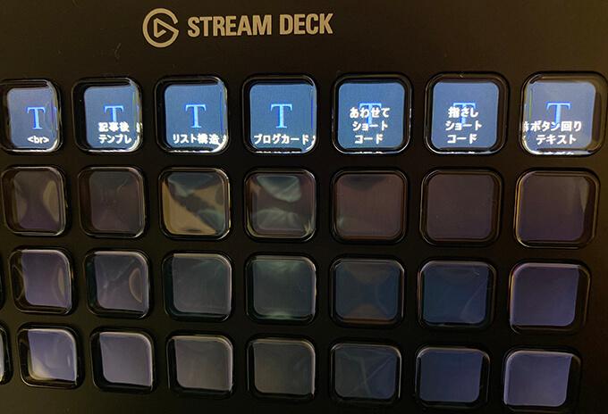 stream deckでブログを快適にする