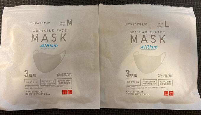エアリズムマスクの袋