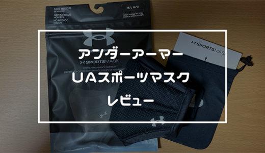 【アンダーアーマー マスク レビュー】筋トレに最適な洗えるマスク!息もしやすくズレにくい!