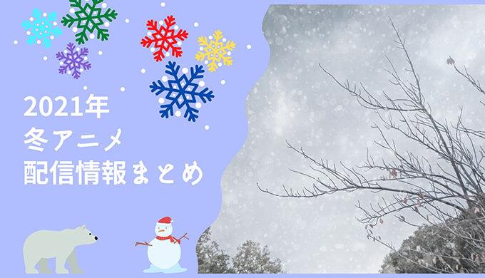 2021年 冬アニメ 配信情報まとめ