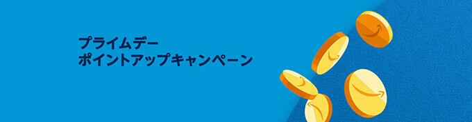 Amazonプライムデー 2021年のポイントアップキャンペーンにエントリー