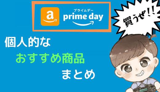 【2021年版】Amazonプライムデーで買うべき目玉商品とおすすめセールまとめ!