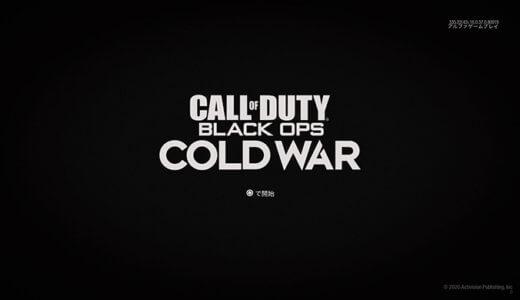 【CoD:BOCW アルファテスト感想】新作CoDはMWの良いとこ取りで遊びやすくなった!