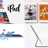 買うべきおすすめのiPadモデル