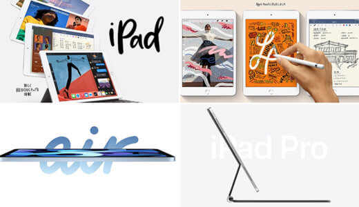 【iPadの選び方とおすすめモデル】スペックなどを徹底比較!どれを買うべきか選ぼう!