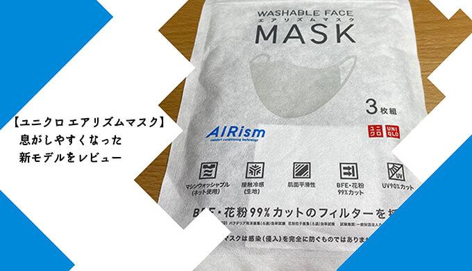 ユニクロのエアリズムマスクの新モデルをレビュー