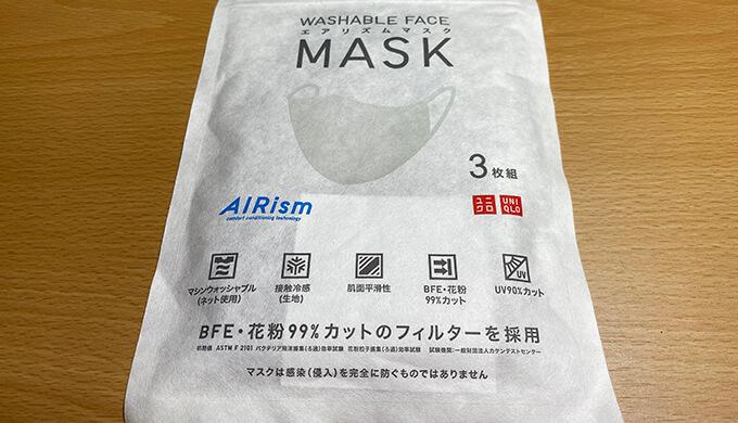 新モデルのエアリズムマスク