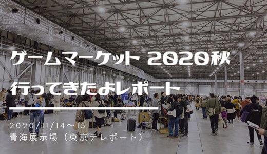 【ゲームマーケット 2020年秋】1年ぶりにゲムマへ行ってきたよレポート【戦利品紹介】