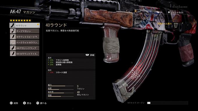 bocw-ak47-マガジン