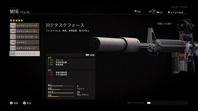 bocw-m16-バレル