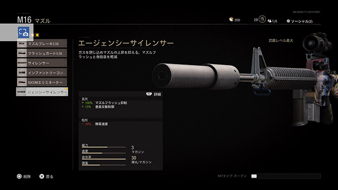 bocw-m16-マズル