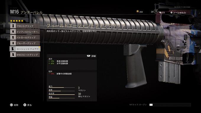 bocw-m16-アンダーバレル