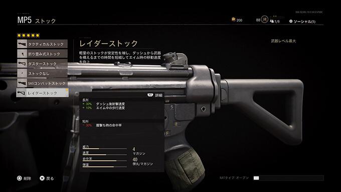 new-mp5-レイダーストック