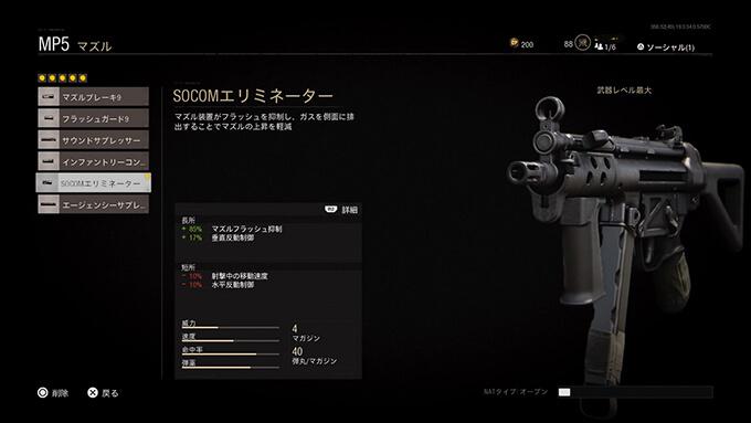 new-mp5socomエリミネーター
