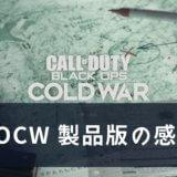 【CoD:BOCW 製品版マルチ感想】バランスも良くてかなり楽しめる!MWとBO4の良いとこ取り!