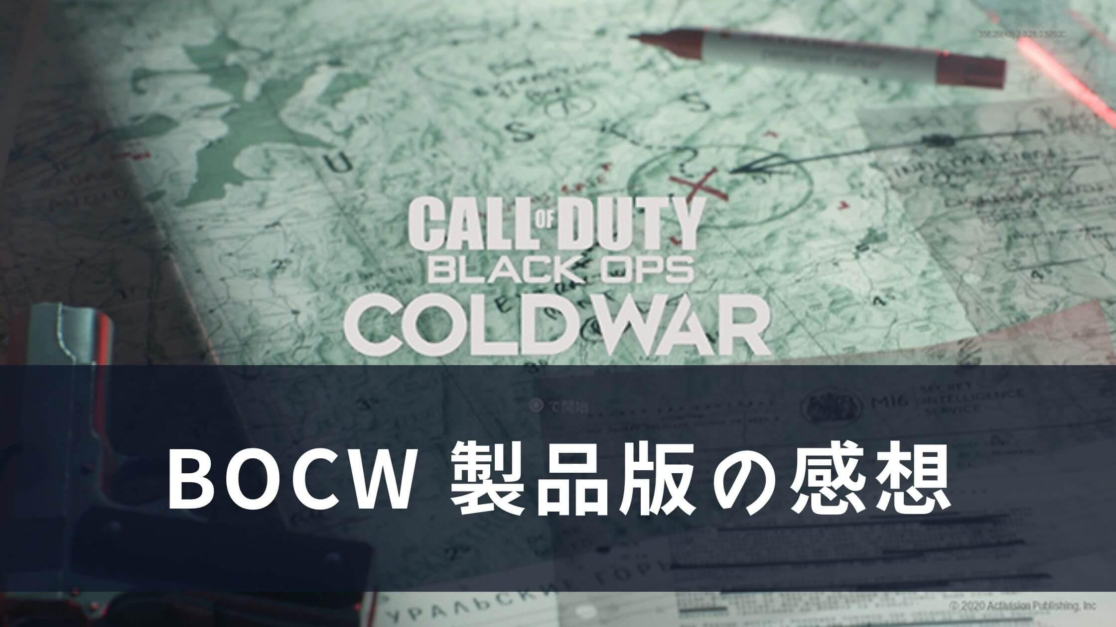 CoD BOCWの製品版の感想