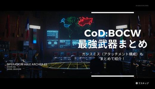 【CoD:BOCW 最強武器】おすすめ武器とガンスミス(カスタム構成)まとめ!