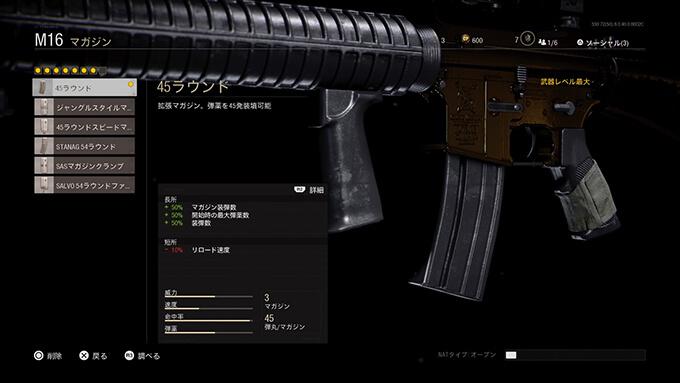 bocw-m16-マガジン