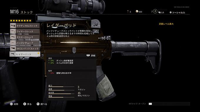 bocw-m16-ストック