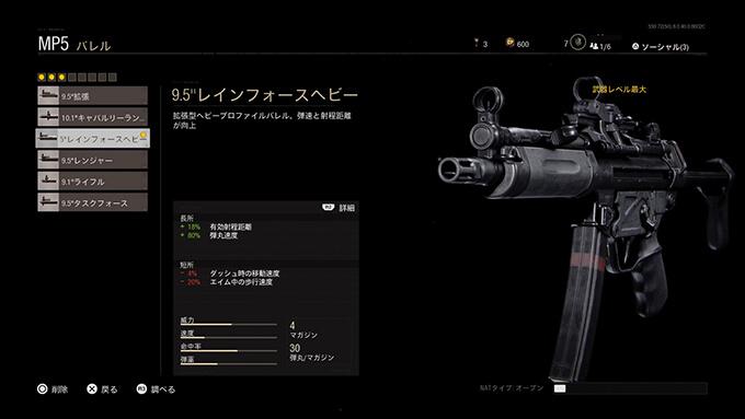 bocw-mp5-バレル
